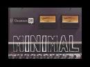 ESTRADARADA ft MARSEL - MINIMAL галерная20 Минимал