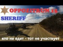 OPPOZITRUN 15 ОППОЗИТОМ ПО БЕЗДОРОЖЬЮ.днепр.урал.потрачено. sheriff