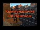 Коммуналка Питерская коммуналочка на Невском