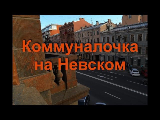 Коммуналка. Питерская коммуналочка на Невском