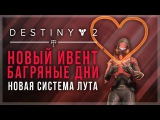Destiny 2. Ивент