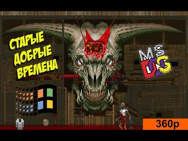 Old days of gaming (Золотые времена) | MS DOS | Win98 | BLVXTREET