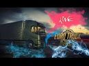 Euro Truck Simulator 2. Multiplayer. Дорожные Войны. 18