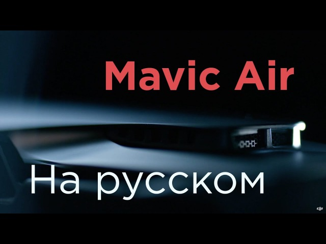 Встречайте DJI Mavic Air | Анонс на русском