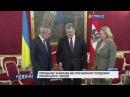 Порошенко закликав Австрію визнати Голодомор українського народу