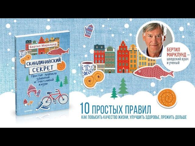 Обращение Бертила Марклунда к российским читателям