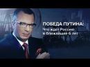 Победа Путина: Что ждет Россию в ближайшие 6 лет (Гость – Михаил Хазин)
