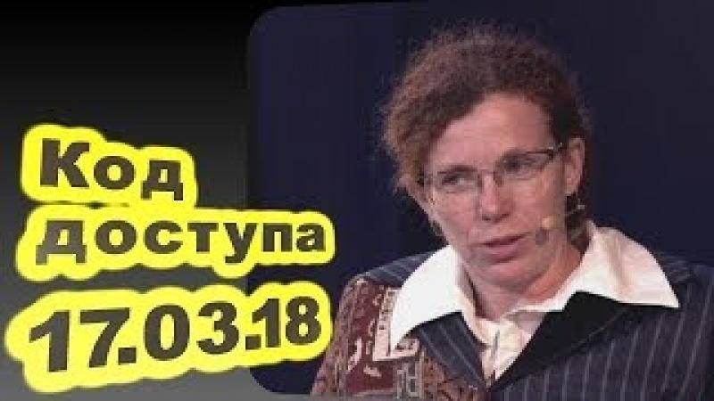 Юлия Латынина - Код доступа... 17.03.18