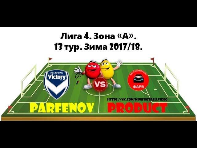 Лига 4. Зона В. 13 тур. Зима 2017/18. МФК Фара - Виктори 3:7 (1:3).
