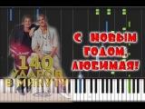 140 ударов в минуту - С Новым Годом, Любимая! на пианино (кавер)