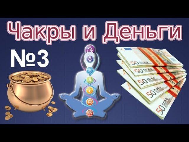 Чакры и Деньги 3. Медитация на раскрытие Чакр и привлечение Богатства. Евгений Дж...