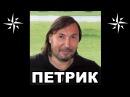 Вор в законе Петрик Леня Хитрый, Алексей Петров, Суворов. Преемник Япончика