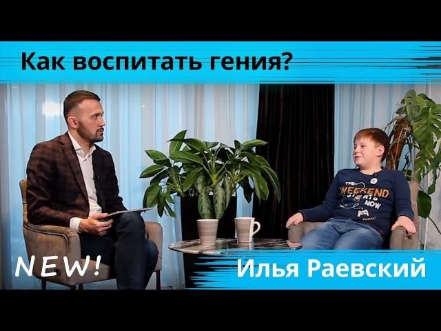 Интервью с Ильёй и Аллой Владимировной Раевскими