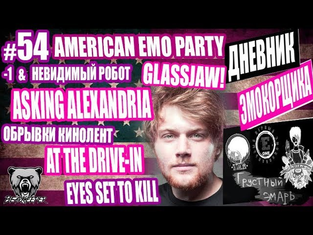 ДНЕВНИК ЭМОКОРЩИКА 54 | ASKING ALEXANDRIA | Eyes Set To Kill | Glassjaw | At the Drive-In