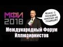Международный Форум Иллюзионистов МФИ2018 Влог о распиленном кубке ВсемоГусев на сцене
