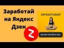 Заработок в Интернете без вложений Яндекс Дзен До 100000 рублей в месяц