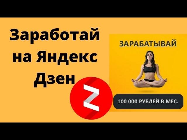Заработок в Интернете без вложений. Яндекс.Дзен. До 100000 рублей в месяц