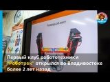 Во Владивостоке и Находке дети осваивают робототехнику с 5-6 лет и программируют с первого класса