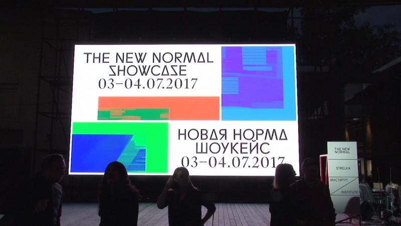 Итоги шоукейса «Новой нормы»