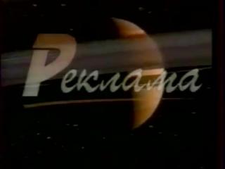 (staroetv.su) Фрагмент рекламной заставки (31 канал, 1999)