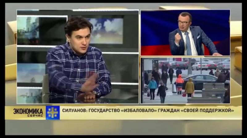 Силуанов Россияне «избалованы» поддержкой государства.