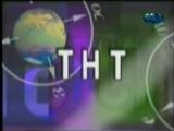 (staroetv.su) Межпрограммная заставка (ТНТ, 1999-2001) Твоё новое телевидение