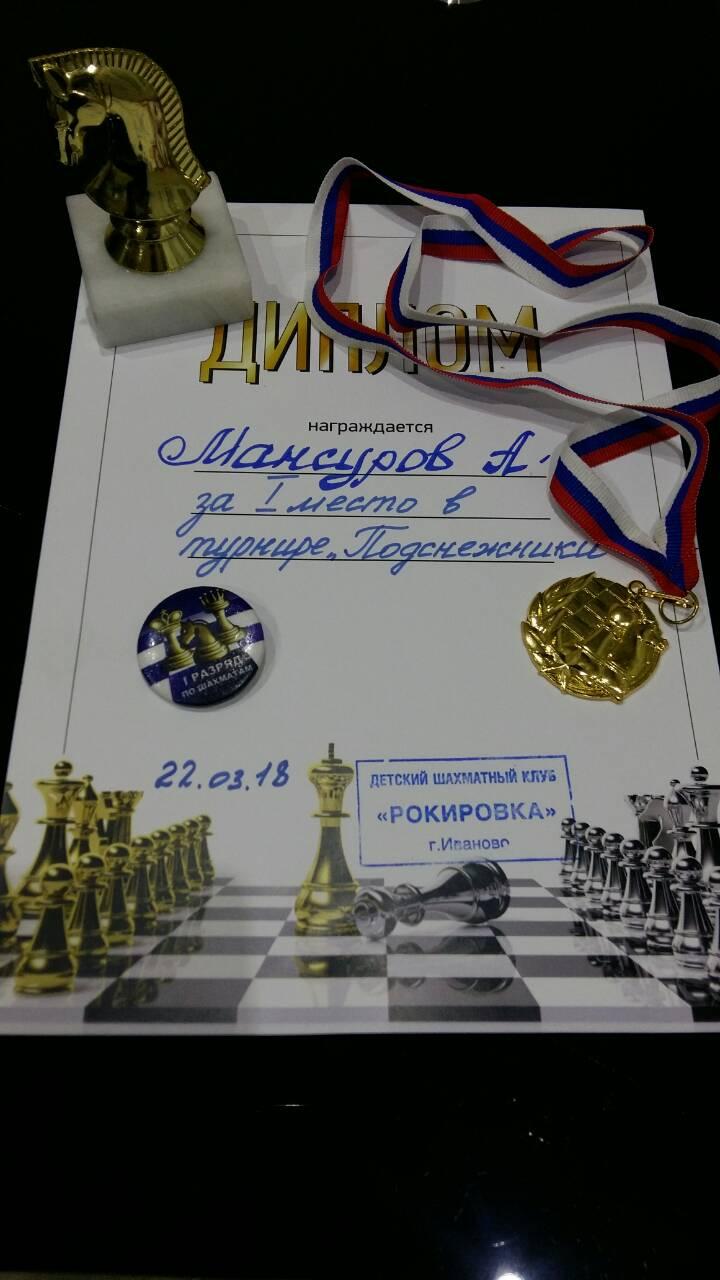 чувство шуточное поздравление с победой в соревнованиях по шахматам том, как убрать