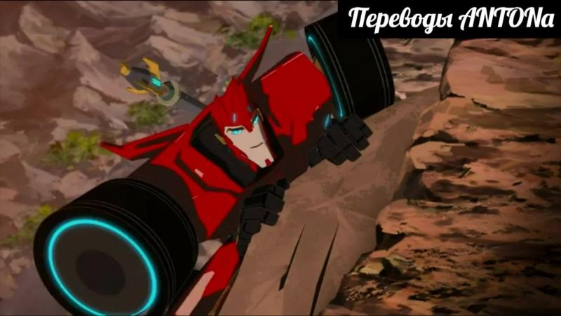 Трансформеры: Роботы под прикрытием - Сила комбинёров. 3 сезон 4 серия (Отрывок; HD; Сабы)