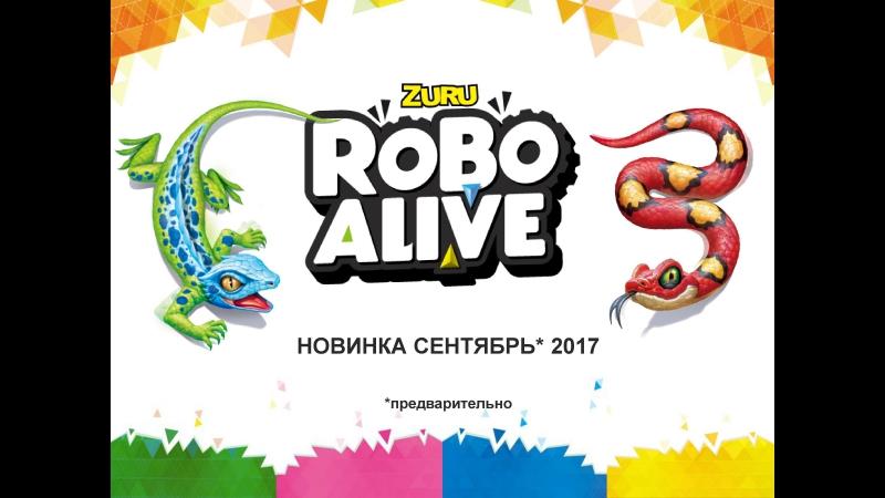 ROBO ALIVE ! Новинка!