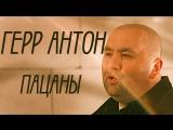 Герр Антон - Пацаны (Official video)