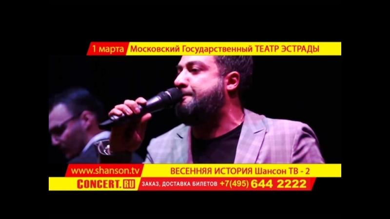 Ачи ПУРЦЕЛАДЗЕ в Гала концерте ВЕСЕННЯЯ ИСТОРИЯ Шансон ТВ 2