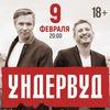 09.02 УНДЕРВУД в Симферополе!