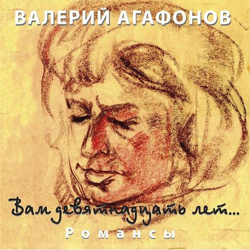 Валерий Агафонов альбом Вам девятнадцать лет…