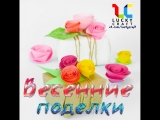 Весенние поделки l Lucky Craft – подпишись