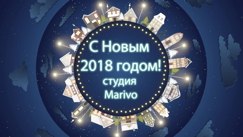 Студия Marivo поздравляет всех с наступающим Новым 2018 годом!