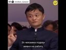 Миллиардер Джек Ма о своих попытках в жизни (6 sec)