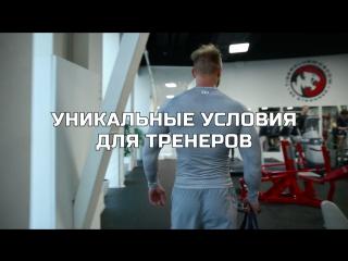 Уникальные условия для тренеров в TIGER м.Мякинино/м.Беговая