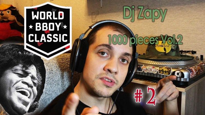 Dj Zapy: Создание нового микстейпа. 1000 pieces II. 2 (World Bboy Classic)