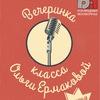 28.06 Вокальная вечеринка класса Ольги Ермаковой