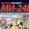 Ударный вертолет Ми-24В Eaglemoss