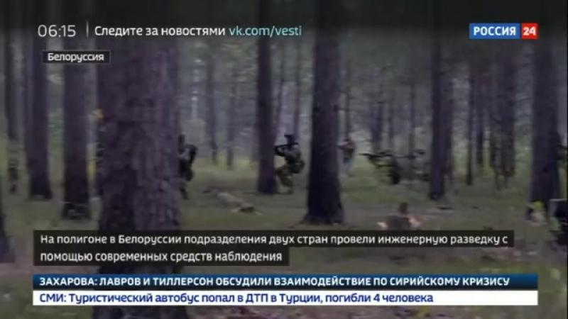 Россия 24 - На учениях Запад-2017 обезвредили диверсантов - Россия 24