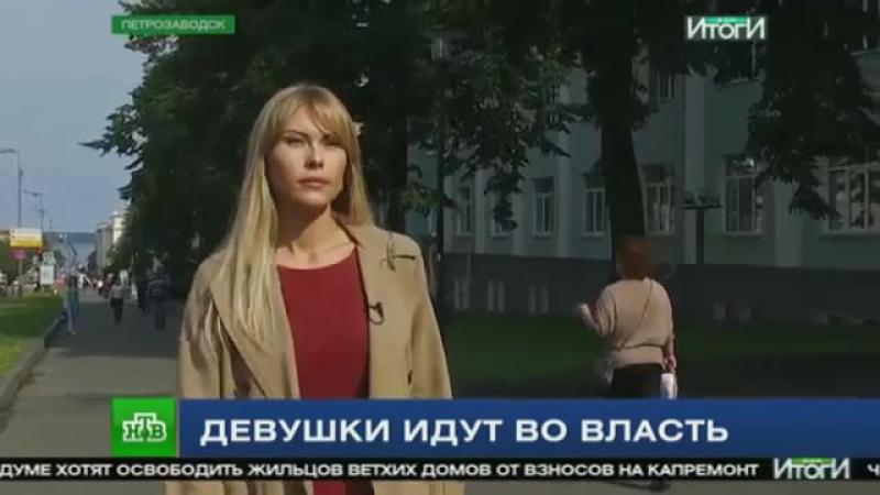 Итоги дня. Мария Авишева