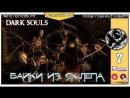 Dark Souls Байки из склепа Tolmak100 7