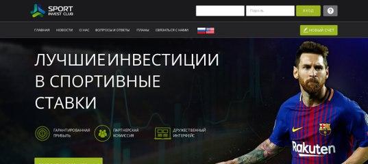 Мониторинг инвестиционного проекта Sport Invest Club