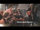 Железный Ирокез - инструментал (Roses bar 9917)