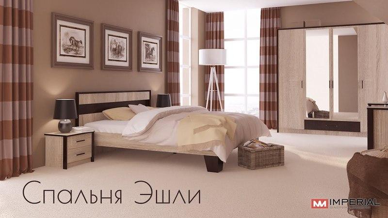 Обзор спальни Эшли | Фабрика Мебели Империал.