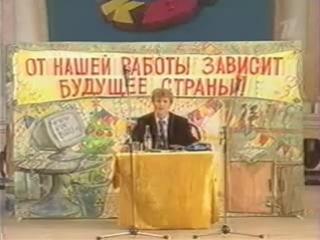 КВН. БГУ - СТЭМ Директор детей:))). Финал 2001г.