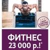"Фитнес-клуб FitFashion ""Ginza Fitness"" Казанская"