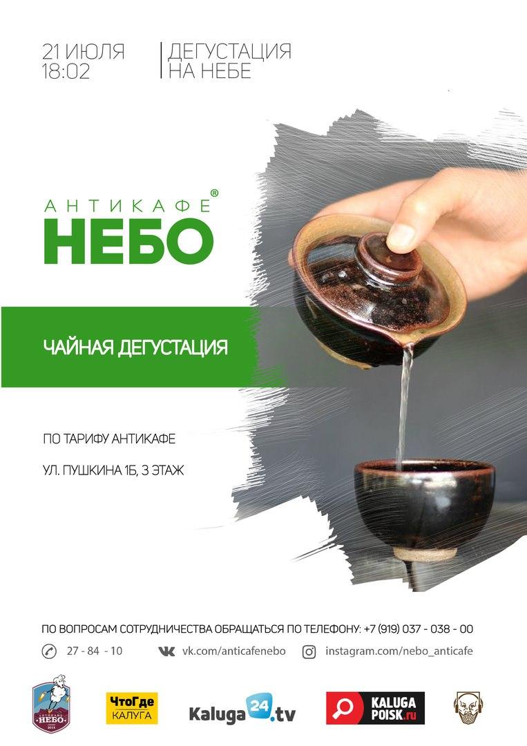 Афиша Калуга Чайная дегустация / НЕБО / 21 июля