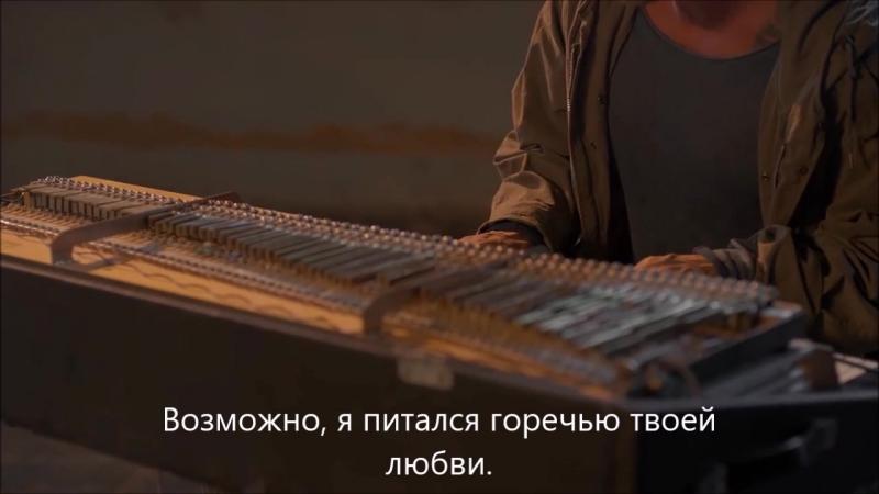 ПЕРЕВОД ПЕСНИ Mithat Can Ozer – Ates Bocegi